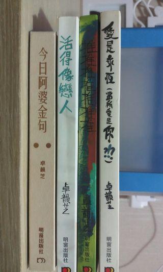 卓韻芝二手書,9成新,$15 本,$50 全要