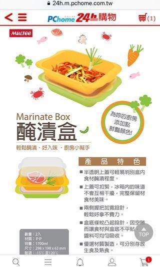 🚚 料理小物—摩提醃漬盒
