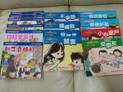 兒童故事書 好品格系列 幼兒德育、心理、情緒、生活安全