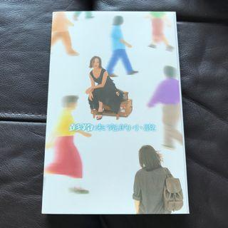 彭羚 未完的小說 CD