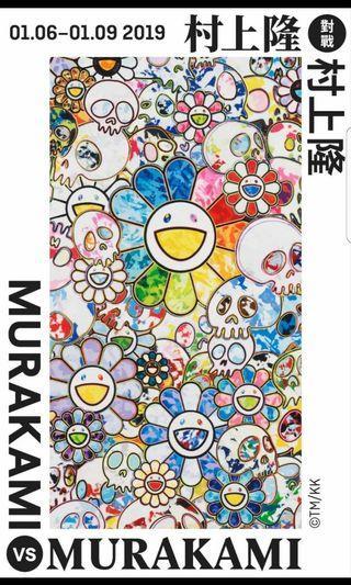 村上隆 大館 海報 Murakami Vs Murakami 限定 Poster 連保護筒