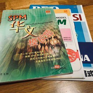 SPM Chinese Reference Book 3FOR15