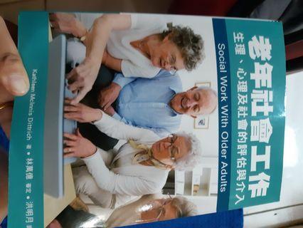 🚚 老年社會工作
