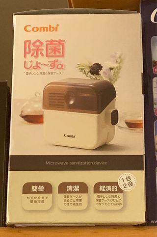 日本製 Combi奶瓶微波消毒鍋 奶瓶儲放盒