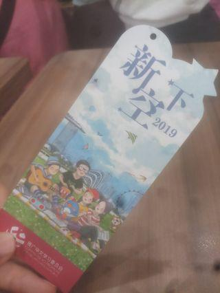 🚚 Paper Bookmark