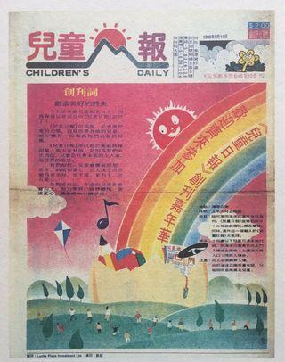 (徵求)兒童日報 創刊於1989年