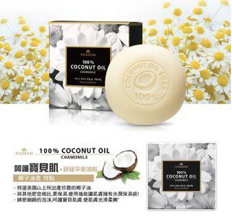 🚚 韓國 ROSSOM 100%椰子油美顏皂(洋甘菊-保濕鎮靜)