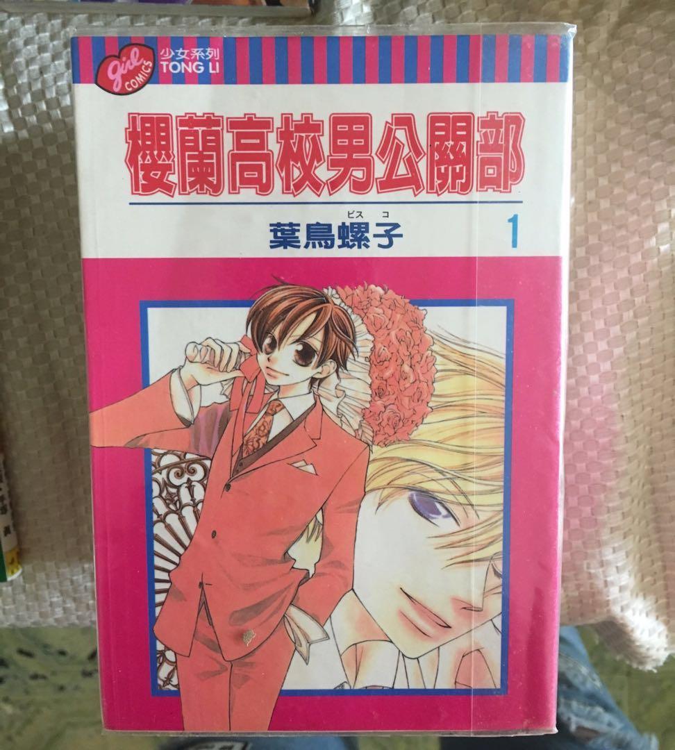 $20/9本。櫻蘭高校男公關部 漫畫