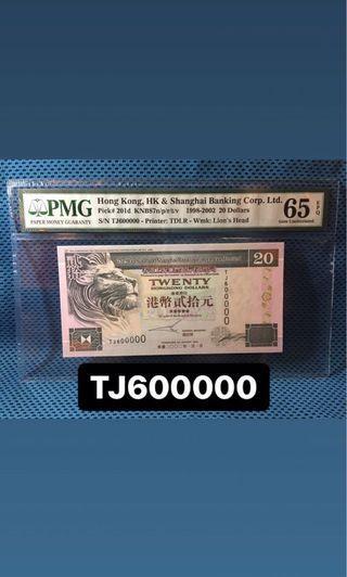 滙豐_2002年_TJ600000(靚號碼)