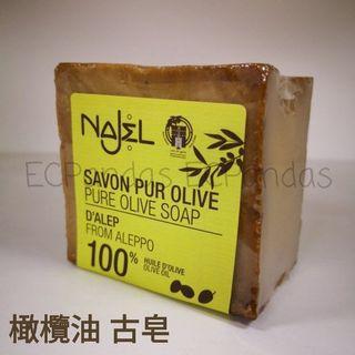 法國NAJEL 100%天然初榨橄欖油 古皂170g
