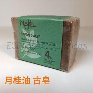 法國NAJEL 4%月桂油 + 96%天然橄欖油 古皂155g