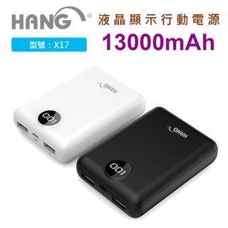 🚚 HANG X17 13000mAh 液晶螢幕行動電源 移動電源 LCD智慧電量顯示 2.1A超大輸出 雙孔USB