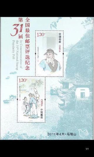 2011年第31屆全國最佳郵票評選紀念小型張