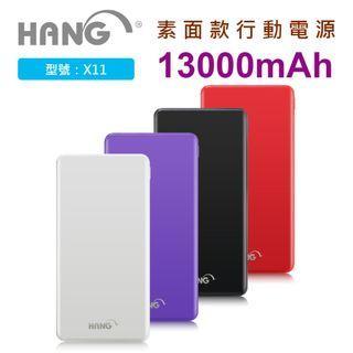 🚚 HANG X11 13000mAh 經典素面款行動電源 移動電源 LED電量指示燈 2.1A充電 雙USB輸出