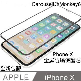 iPhone X 全屏防爆保護貼 鋼化膜 Full Screen Protector Sticker