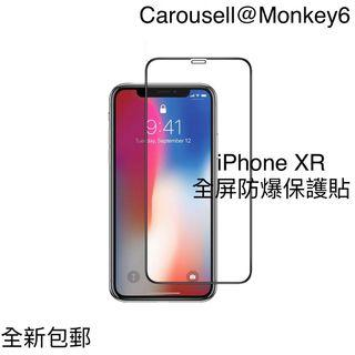 iPhone XR 全屏防爆保護貼 鋼化膜 Full Screen Protector Sticker