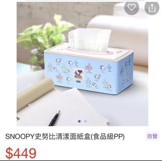 🚚 SNOOPY史努比清漾面紙盒(食品級PP)