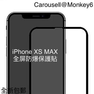iPhone XS MAX 全屏防爆保護貼 鋼化膜 Full Screen Protector Sticker
