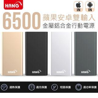 🚚 HANG Q5 6500mAh 鋁合金行動電源 移動電源 金屬材質 LED指示燈 安卓 iOS 雙輸入設計