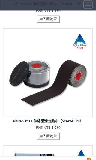 🚚 Phiten X100伸縮型活力貼布(5cm×4.5m)
