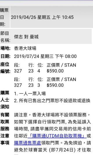 英超班霸冠軍曼城對香港傑志
