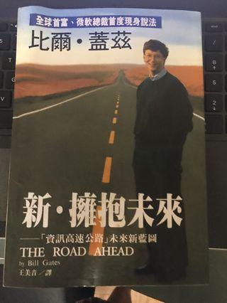 🚚 The Road Ahead (Mandarin) - Bill Gates