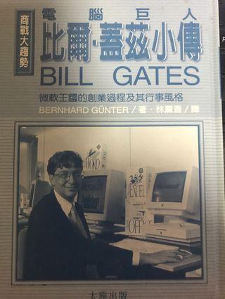 🚚 Bill Gates (Mandarin)