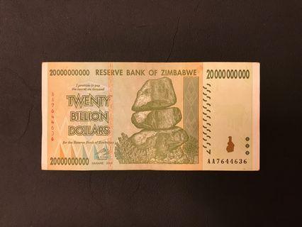 天文數字貨幣 津巴布韋200億
