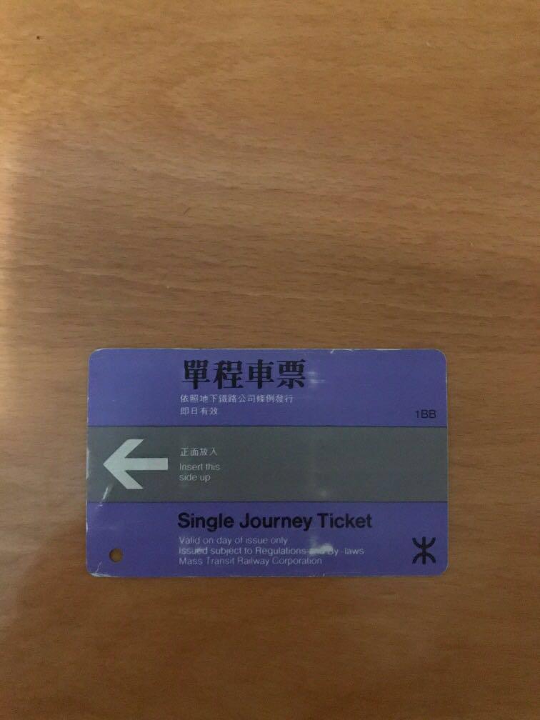 地鐵車票 生抽王