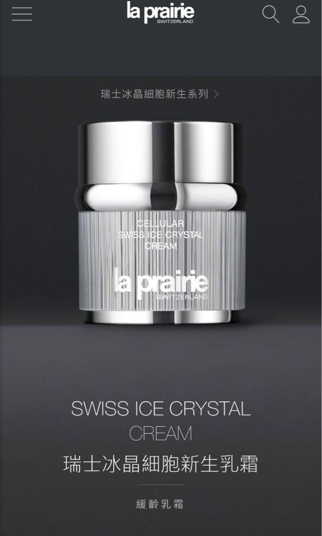 La prairie -SWISS ICE CRYSTAL CREAM 瑞士冰晶細胞新生乳霜