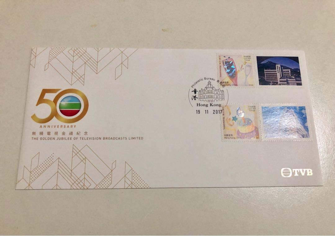 TVB 50週年紀念郵票 連首日封