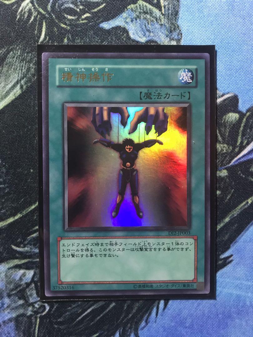DI2-JP003 Mind Control Ultra Yugioh Japanese