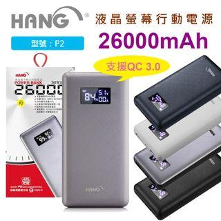 🚚 HANG P2 26000mAh 液晶螢幕行動電源 移動電源 LCD電量顯示 支援QC3.0 PD快充 雙孔USB輸出