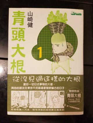 Comic - 山崎健 青頭大根 Vol.1~3, 青頭大根x豐天商店