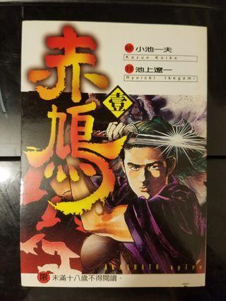 Comic - 池上遼一 小池一夫 赤鳩 Vol. 1~6
