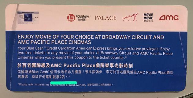 百老匯電影院線 禮券 可換二張戲飛