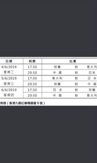 世界女排聯賽香港站2019