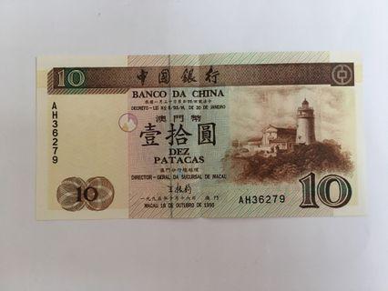 1995 中國銀行首次發行的澳門紙幤