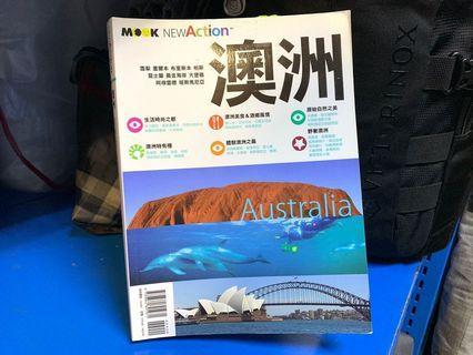 澳洲 旅遊書 (MOOK出版) 超厚300頁 85%新