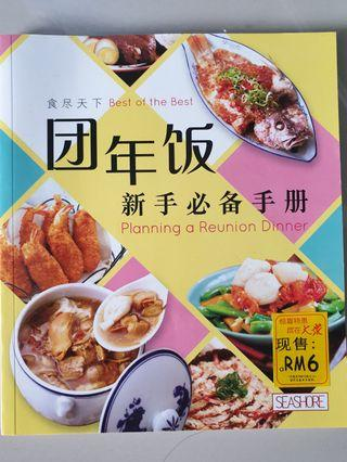 New year cook book