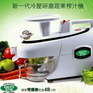 Green Star Juice Extractor with Jumbo Twin Gears 慢磨機
