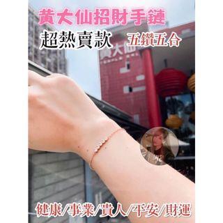 🚚 黃大仙五合招財手鍊(現貨)