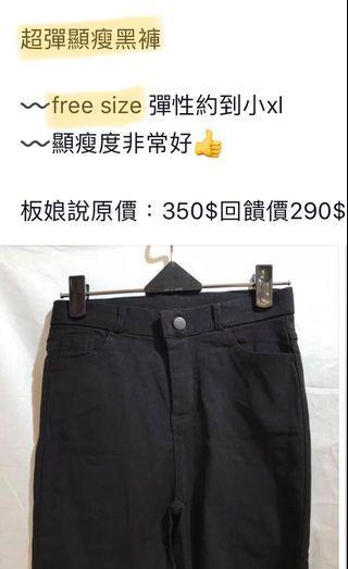 🚚 🉐全新彈性黑褲