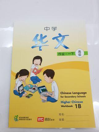BN HCL Workbook 1B