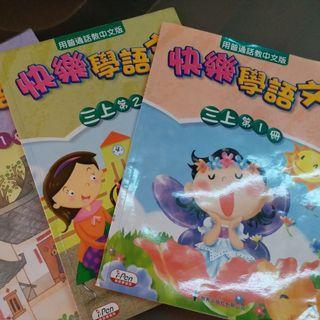 (試徵) 快樂學語文三年級書本