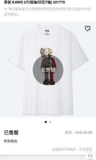 KAWS x Uniqlo UT Tee 短袖印花T恤 Size S
