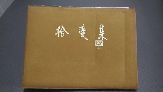 🚚 拾夢集 民國70-80年代書籤集冊 復古收藏