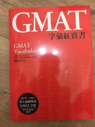 Gmat字彙紅寶書(單字書)