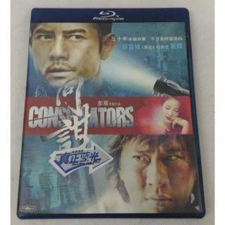 Blu-ray 藍光碟 CONSPIRATURS 同謀 郭富城 張家輝 香港