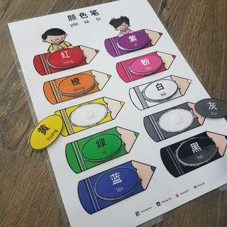 Learning about colours in Chinese/English